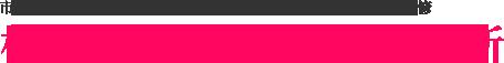 株式会社えばたたかこ事務所 江端貴子|市場調査・経営コンサルティング、イベントや講演、企業研修|株式会社えばたたかこ事務所